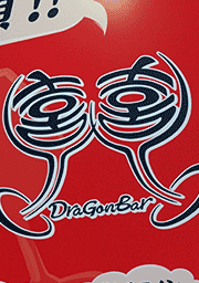 sign for DRAGON BAR